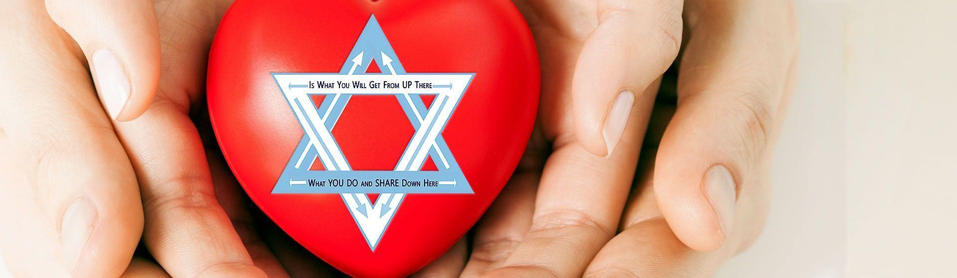 עזרה לישראל סיוע לקהילה היהודית בכל רחבי העולם!